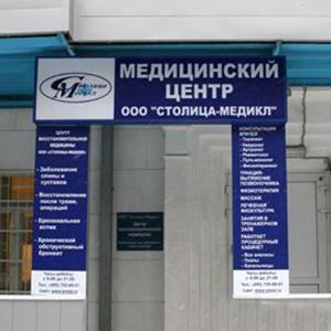 Медицинские центры Лангепаса