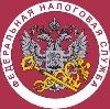 Налоговые инспекции, службы в Лангепасе
